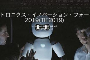 Tektronix Innovation Forum Tokyo 2019
